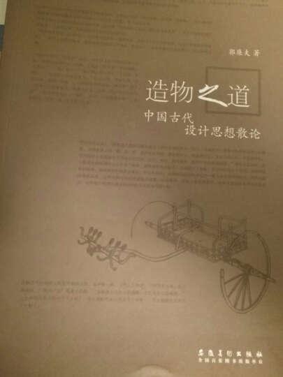 造物之道(中国古代设计思想散论) 晒单图
