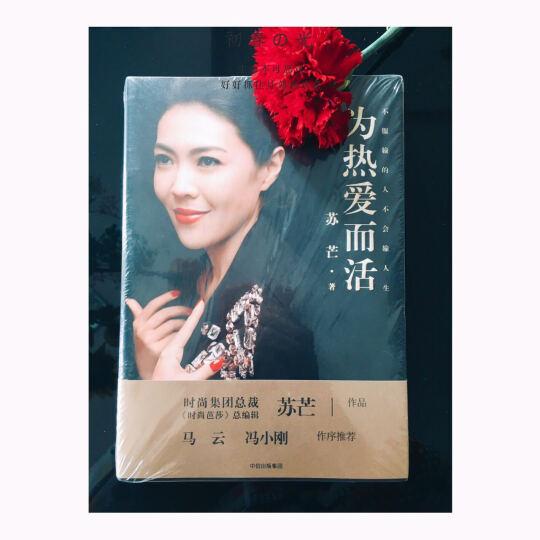 为热爱而活 时尚芭莎总编 苏芒著 中国版穿Prada的女魔头 成功励志 训职场人际沟通口 晒单图