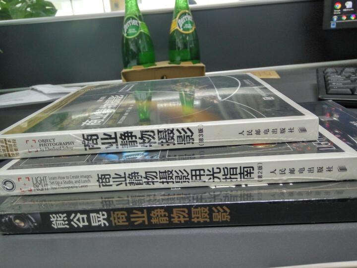 商业静物摄影用光指南(第2版) [美] 乔·拉文,布兰德·巴弗罗梅 人民邮电出版社 晒单图