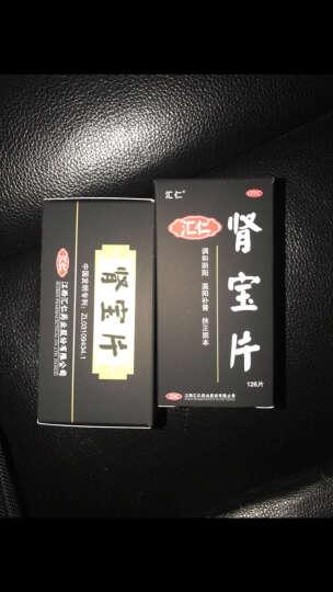汇仁牌肾宝片126片 2盒装 (2千京豆+好礼 ) 晒单图
