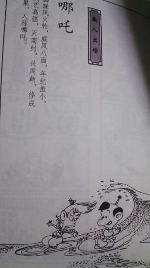 蔡志忠古典幽默漫画·封神榜 晒单图