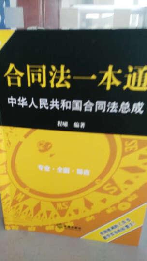 合同法一本通:中华人民共和国合同法总成(白金版) 晒单图