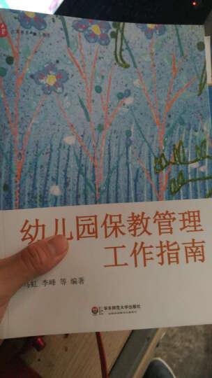 大夏书系·幼儿园保教管理工作指南 晒单图