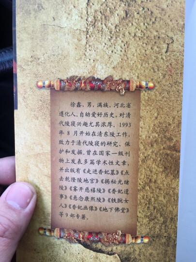 雍正帝陵历史之谜  辽宁人民出版社 晒单图