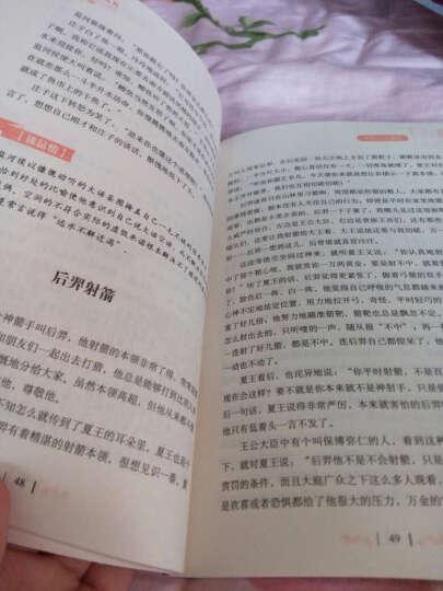 中国古今寓言(原著无障碍阅读版) 晒单图