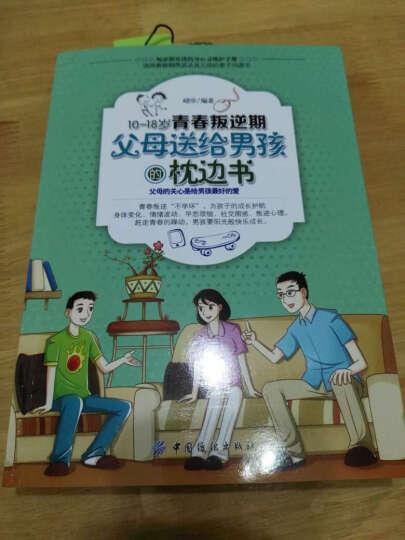 10-18岁青春叛逆期 父母送给男孩的枕边书 青春期男孩的身心成长手册 送给青春期 晒单图