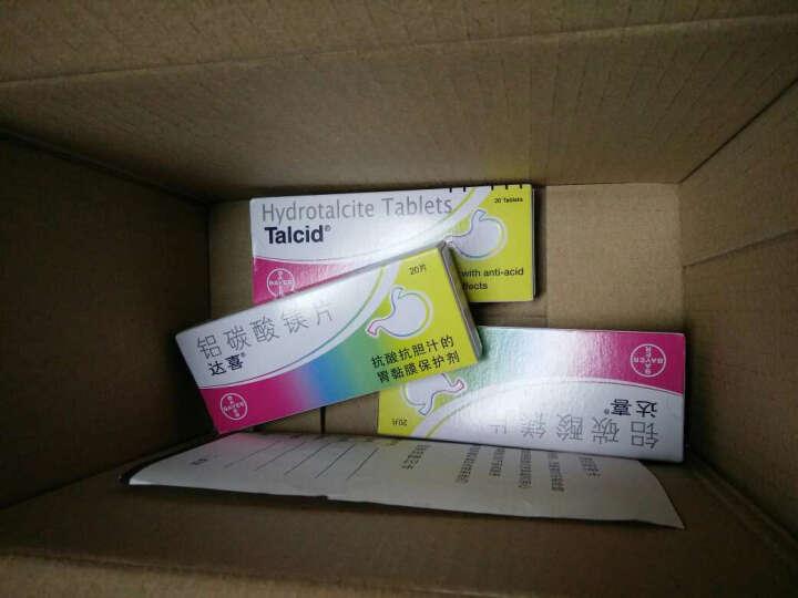 达喜 铝碳酸镁片 30片慢性胃炎 胃酸过多 胃痛 胃胀 胃灼热感 二盒装 晒单图