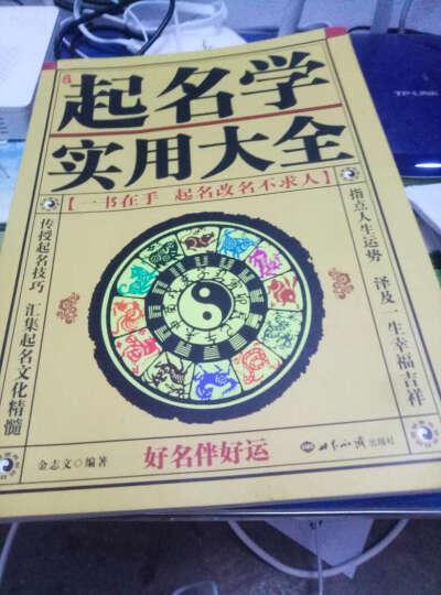 现货现货 绘图地理五诀 中国古代风水学名著 文白对照 足本全译 易经全书易经入门易经风水 晒单图
