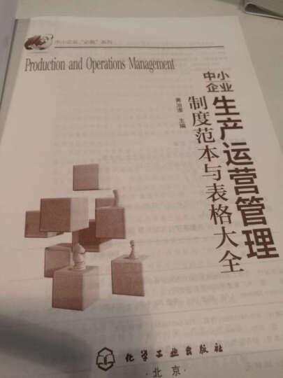 中小企业生产运营管理制度范本与表格大全 晒单图