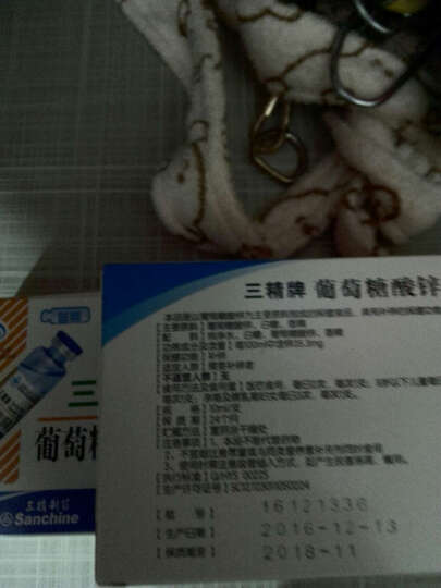 川奇 葡萄糖酸锌口服液10ml*12支 晒单图