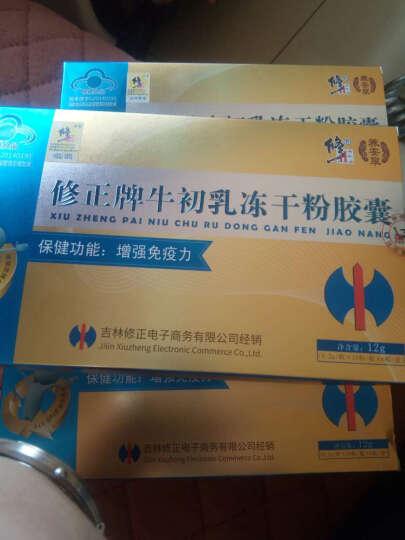 修正 牛初乳粉胶囊可搭儿童钙片含免疫球蛋白G(儿童青少年成人中老年 增强免疫力)60粒 二盒送一盒【周期装】 晒单图
