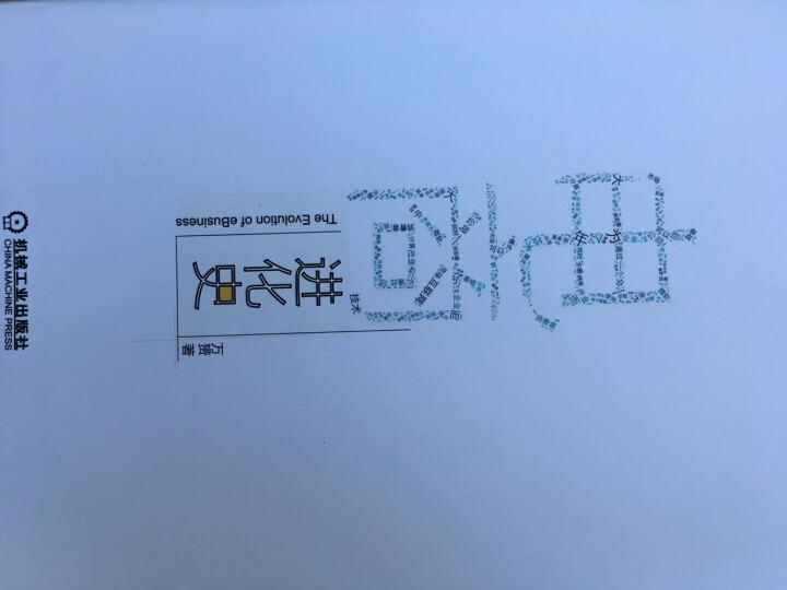 跨境电商:速卖通开店、推广、运营及管理指南(双色版) 晒单图