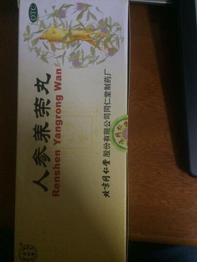 同仁堂 人参养荣丸 9g*10丸 2盒 晒单图