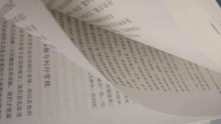 """社会的构成:结构化理论纲要/当代世界学术名著·政治学系列·""""十二五""""国家重点图书出版规划项 晒单图"""