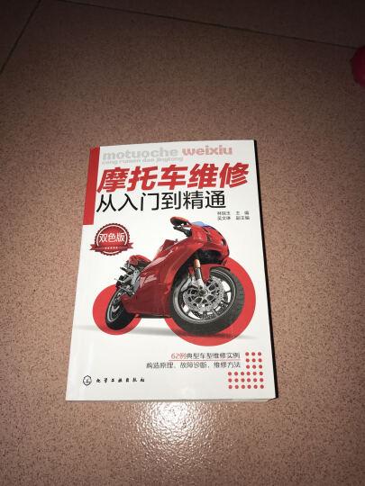 摩托车维修从入门到精通 晒单图