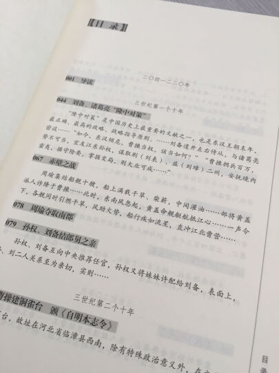 柏杨白话版资治通鉴:赤壁之战 晒单图