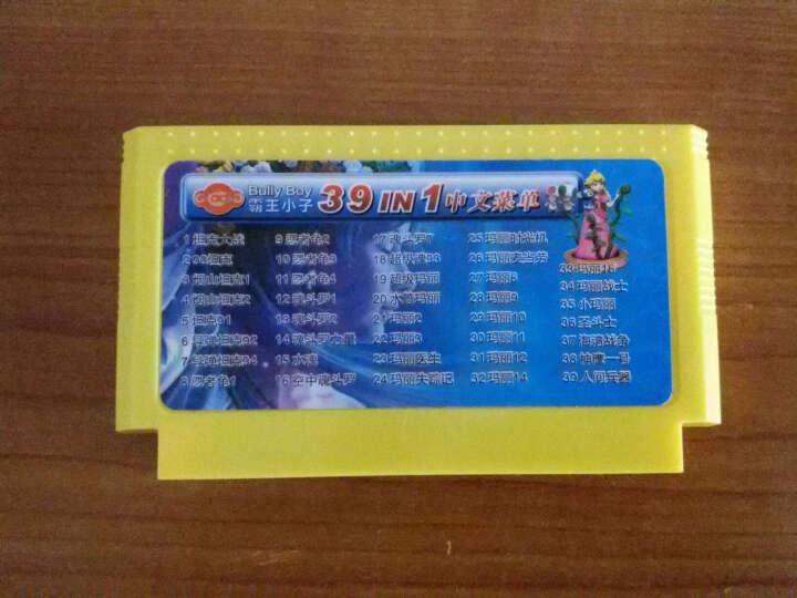 霸王小子 小霸王游戏机8位黄卡FC39合一游戏机游戏卡 坦克 魂斗罗 39合1游戏卡 晒单图