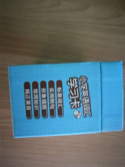 新东方 小学英语词汇学习卡·三级 晒单图