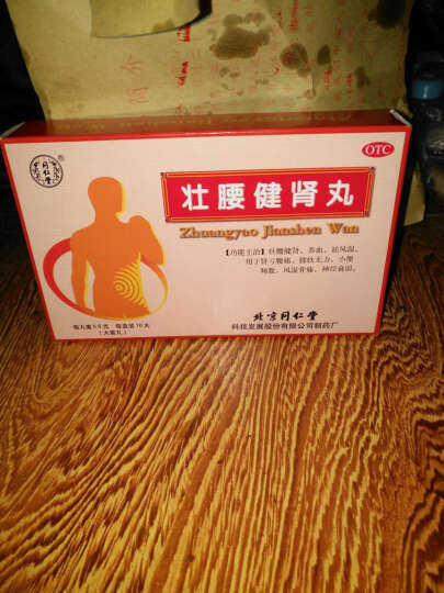 同仁堂 壮腰健肾丸5.6g*10丸 壮腰健肾养血祛风湿 1盒装 晒单图