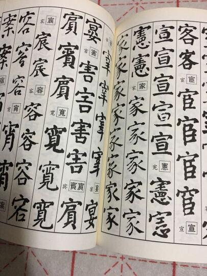 精编硬笔书法字典 晒单图