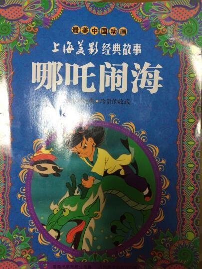最美中国动画上海美影经典故事:哪吒闹海 晒单图