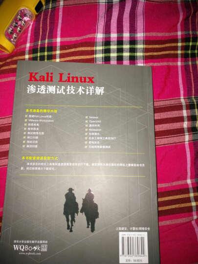 Kali Linux渗透测试技术详解 晒单图