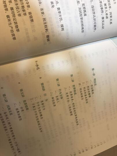 2017年国家司法考试指南针历年真题解析:柏浪涛刑法真题攻略 晒单图