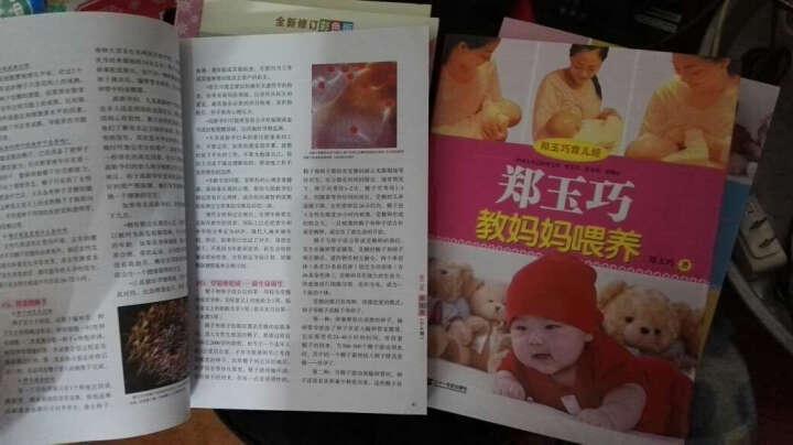 全新修订彩色版郑玉巧育儿经全套5册(胎儿卷婴儿卷幼儿卷 教妈妈喂养 给宝宝看 晒单图
