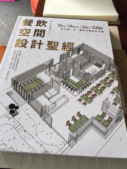 餐飲空間設計 餐饮空间设计工具书 / 港台繁体中文图书 晒单图