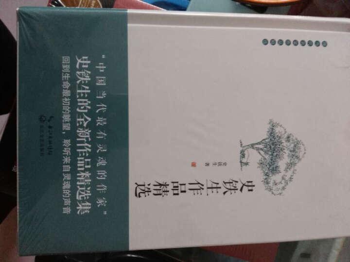 史铁生作品精选 史铁生 正版书籍 晒单图