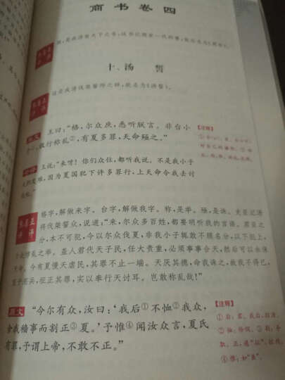 皇家读本:张居正讲评《尚书》(修订本)(套装上下册) 晒单图