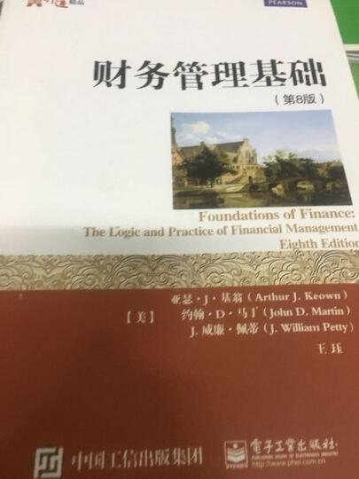 财务管理基础(第8版) 晒单图
