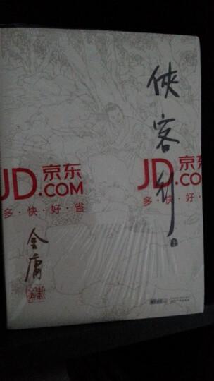 侠客行(套装共2册)(朗声旧版) 晒单图