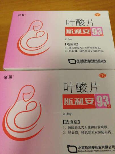 创盈斯利安 叶酸片 0.4mg*93片/盒 孕妇备孕孕前专用 预防胎儿畸形 妊娠期哺乳期药品 2盒 晒单图