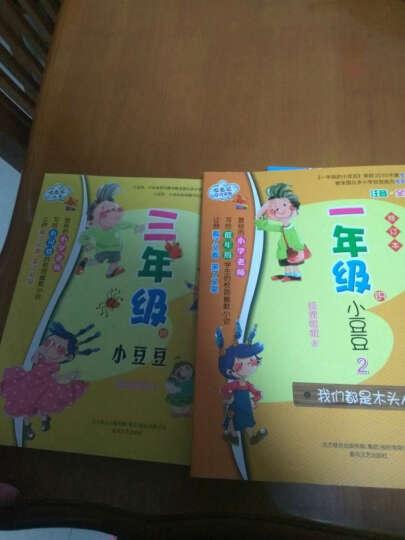 一年级的小豆豆的学校生活系列套装((1-4年级的小豆套装共5册))一年级的小豆豆 春风文艺 晒单图
