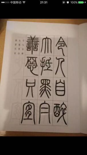 历代碑帖法书选:邓石如篆书 晒单图