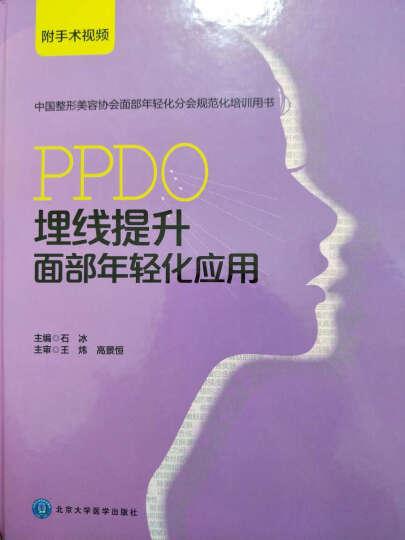 中国整形美容协会面部年轻化分会规范化培训用书:PPDO埋线提升面部年轻化应用(附手术视频) 晒单图