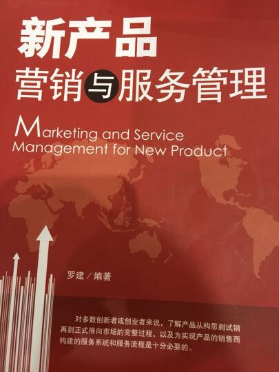 全新正版 新产品营销与服务管理 案例分析版 营销推广 营销类精选书籍 销售管理书 营销策划 晒单图