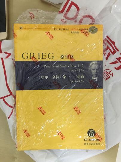 格里格《培尔·金特》第一、二组曲(含CD) 晒单图