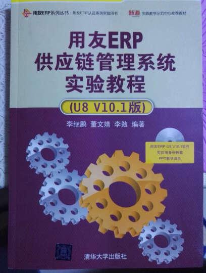 用友ERP供应链管理系统实验教程(U8 V10.1版)(配光盘) 晒单图