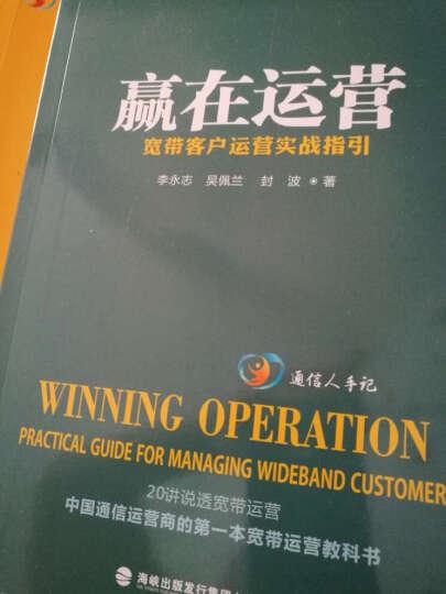 赢在运营:宽带客户运营实战指引 晒单图