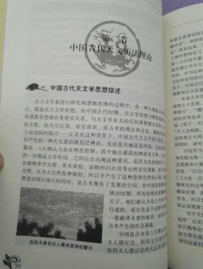 中国古代天文历法 晒单图