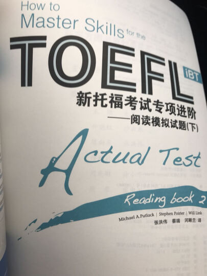 新东方 新托福考试专项进阶:阅读模拟试题(下) 晒单图