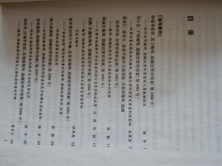 刑事审判参考 总第104集 晒单图