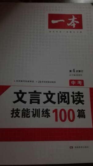 开心语文·一本:文言文阅读技能训练100篇(中考 第4次修订) 晒单图