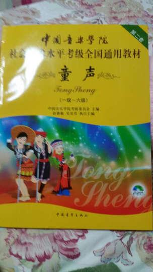中国音乐学院社会艺术水平考级全国通用教材童声考级1-6级教程儿童声乐考级书(附DVD) 晒单图
