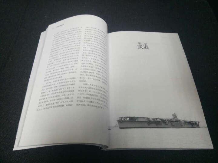 日本航空母舰全史 晒单图