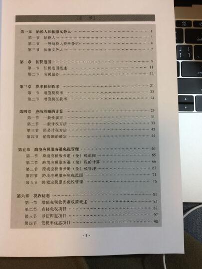 营业税改征增值税政策解析与疑难300问 晒单图