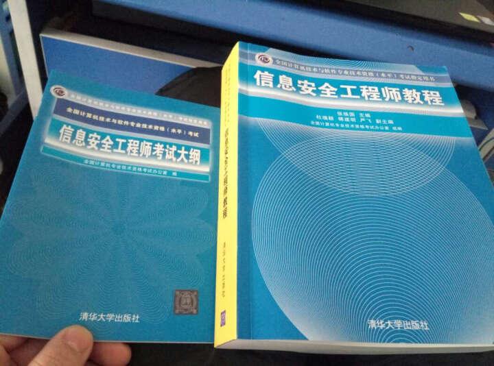 包邮正版  2016-2017信息安全工程师教程 张焕国+信息安全工程师考试大纲 全2本 晒单图
