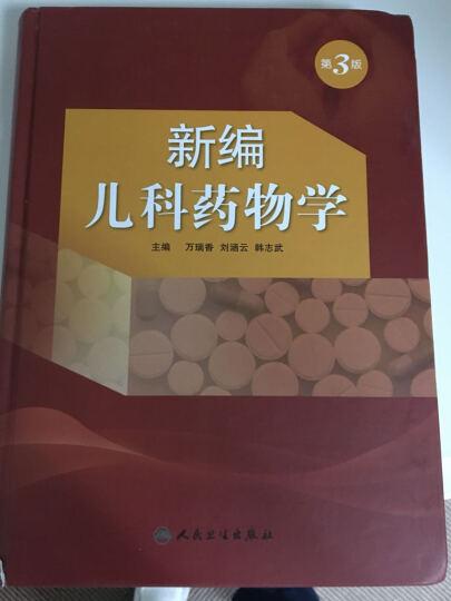 新编儿科药物学(第3版)(精) 晒单图